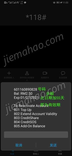 马来西亚Umobile电话号码有效期查询