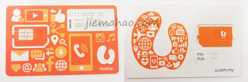马来西亚Umobile手机电话卡