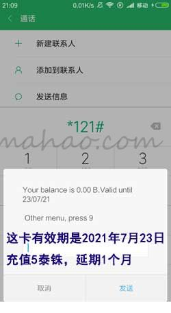 泰国AIS手机电话卡查询余额和有效期