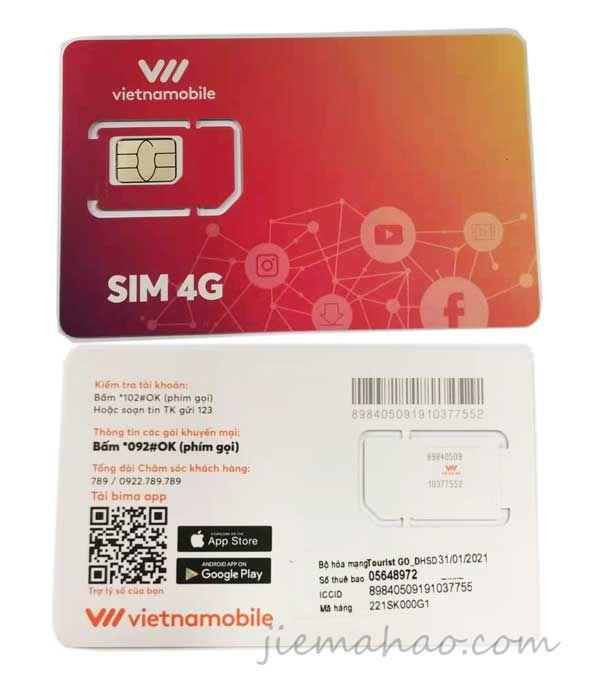 越南Vietnamobile手机电话卡