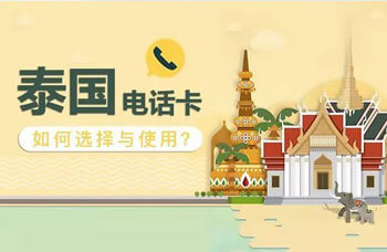 泰国电话卡购买及国内漫游接收验证码攻略