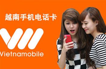 可国际漫游的越南手机电话卡Vietnamobile