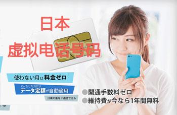 如何获取一个日本临时虚拟电话号码