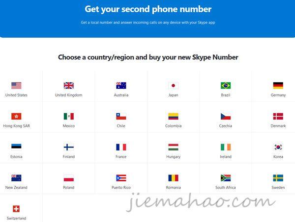 Skype日本电话号码