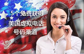 5个免费获得美国虚拟电话号码渠道