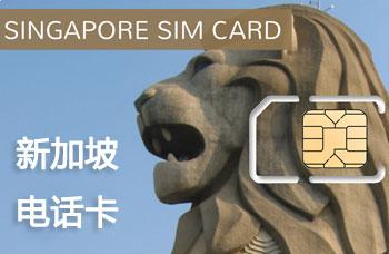 可在中国漫游使用的新加坡手机电话卡