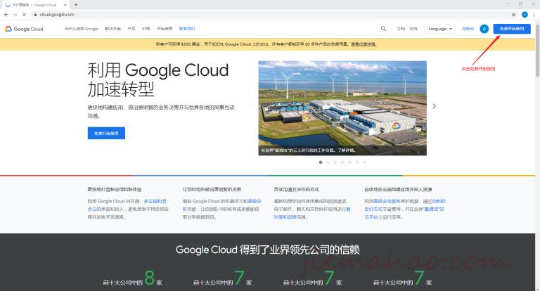 Google Cloud谷歌云