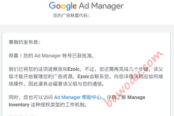 Google Ad Manager Account