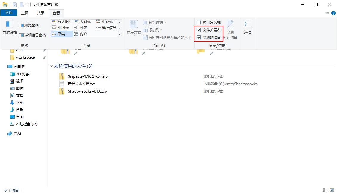 打造自己最喜爱的Windows10——系统与软件配置优化篇