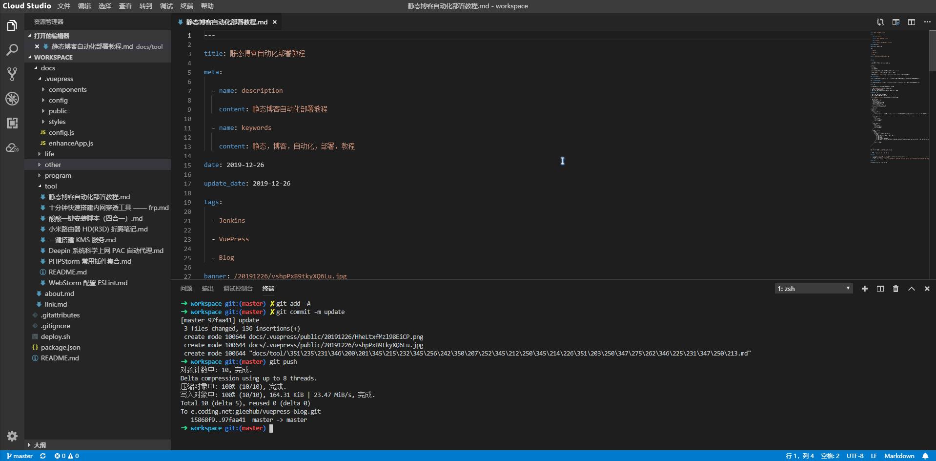 静态博客自动化部署教程