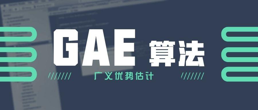 GAE 算法