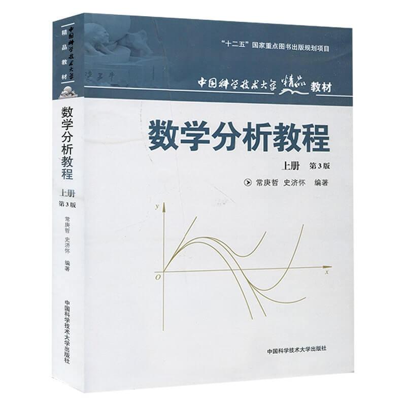 (史济怀) 数学分析教程上册第 3 版-练习题 1.5