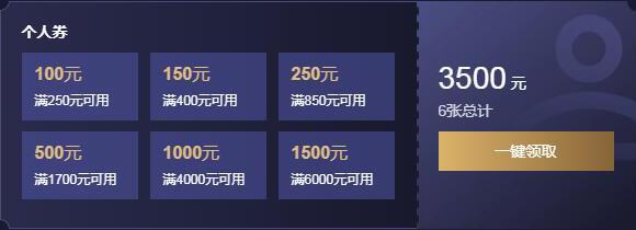 腾讯云双十一优惠券领取地址