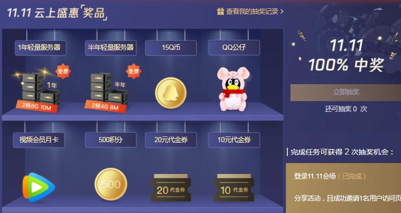 腾讯云2020年双十一抽奖活动