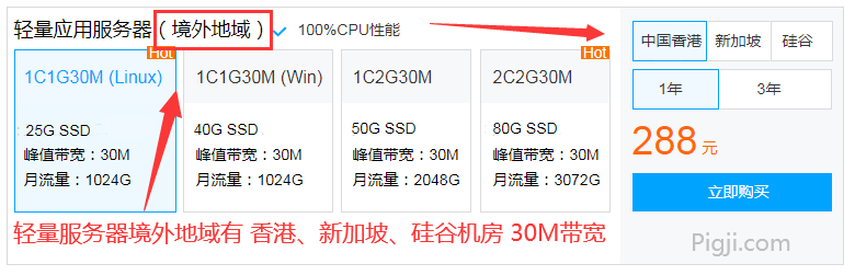 腾讯云轻量服务器香港购买地址