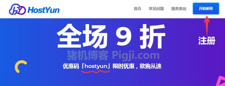 hostyun优惠码