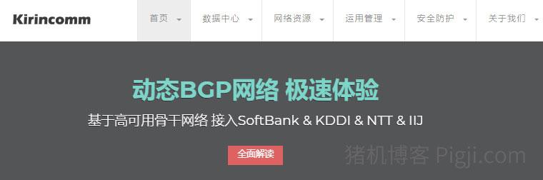 日本软银直连VPS服务器
