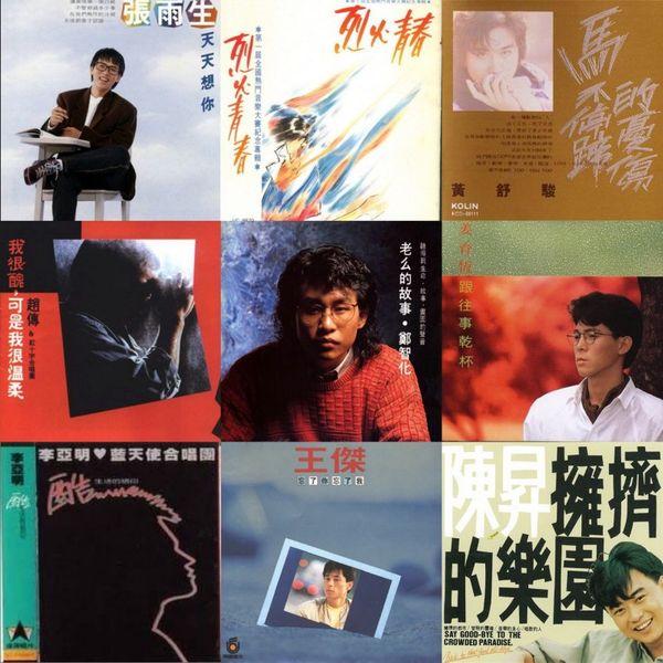 重回1988台灣歌壇,男生篇