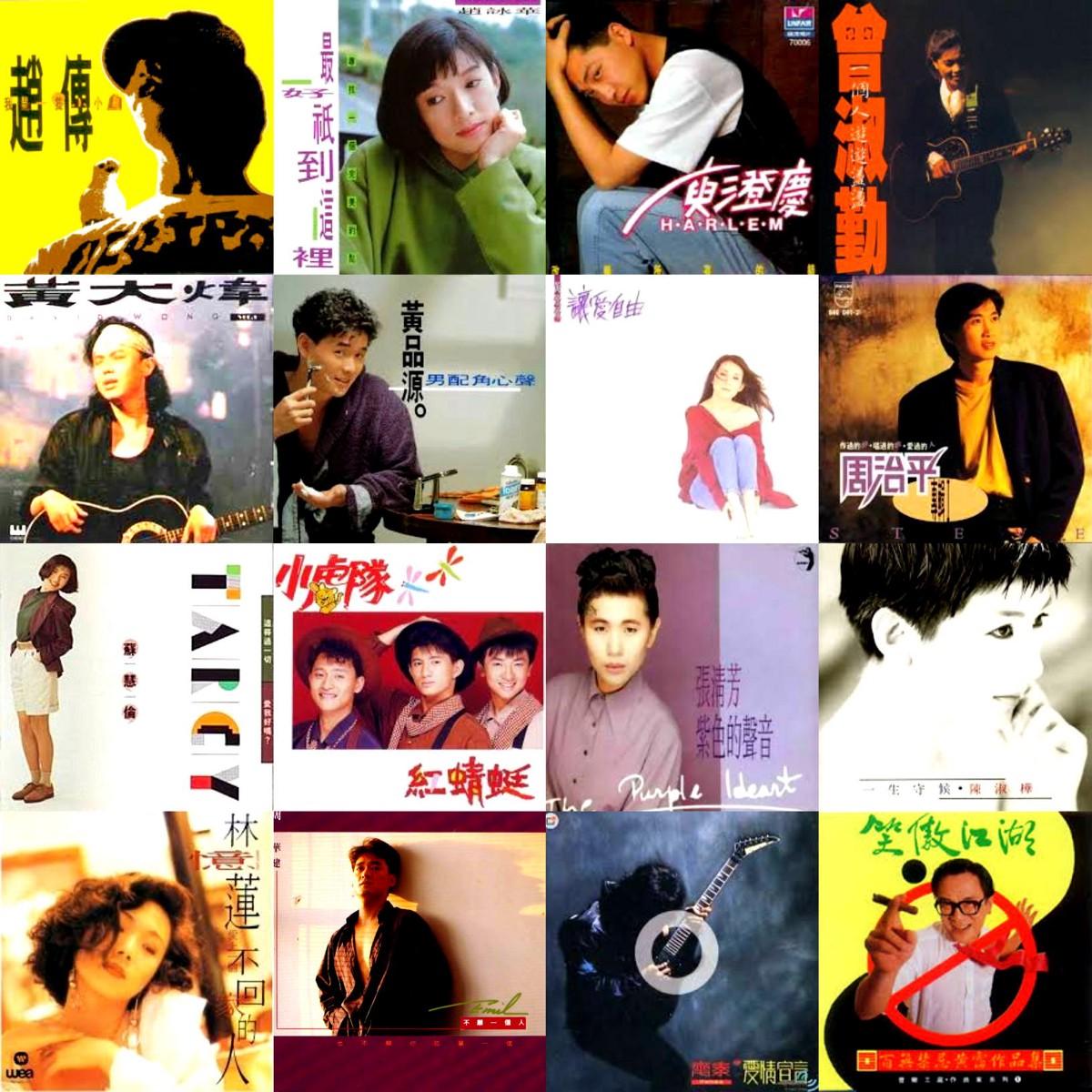 三十周年紀念,重回1990(之一)(宅在家系列 ep. 3)