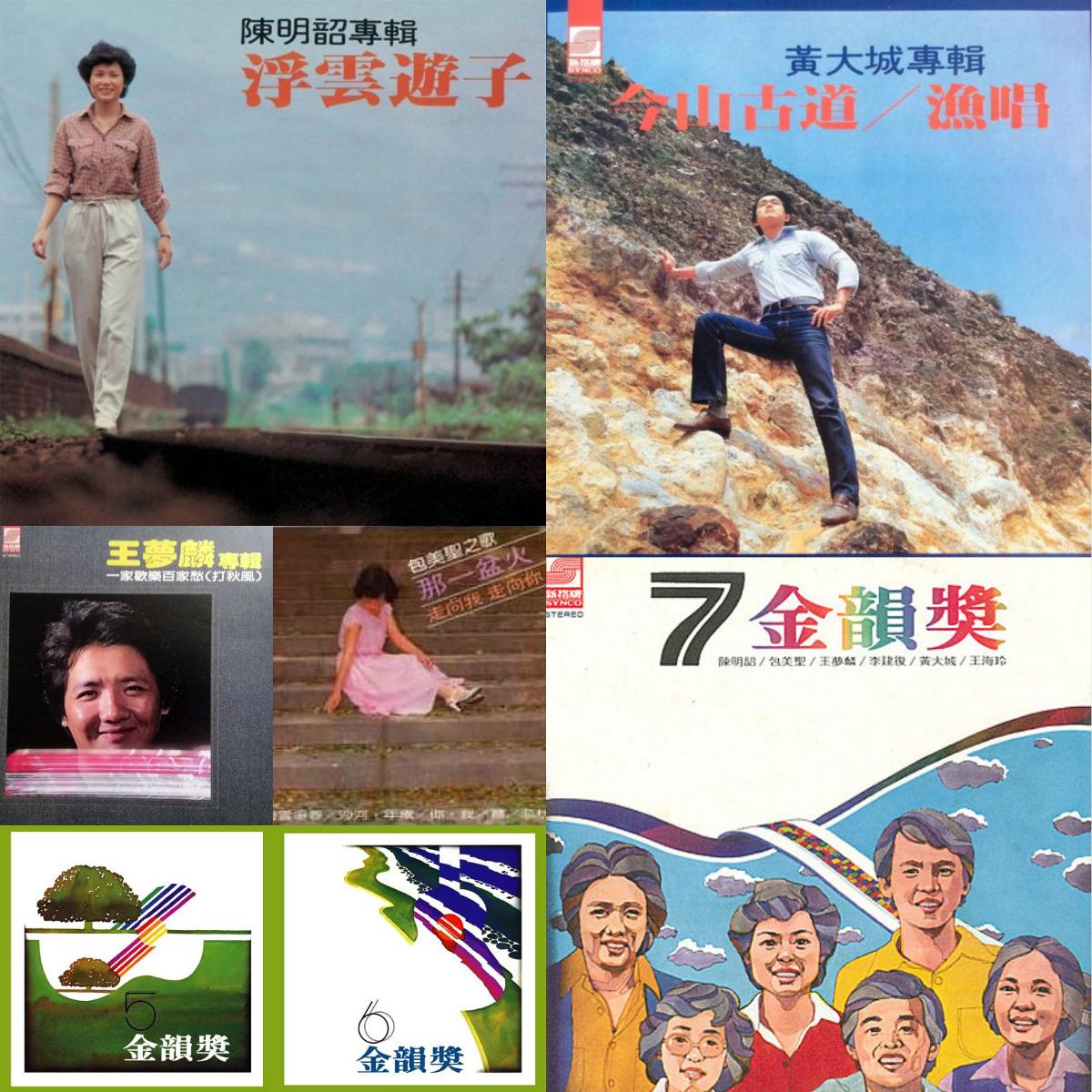 40週年紀念,重溫1980年「金韻獎」民歌(宅在家系列 ep. 5)