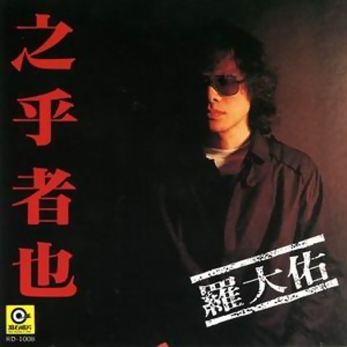 It was 30 years ago today「之乎者也」特輯