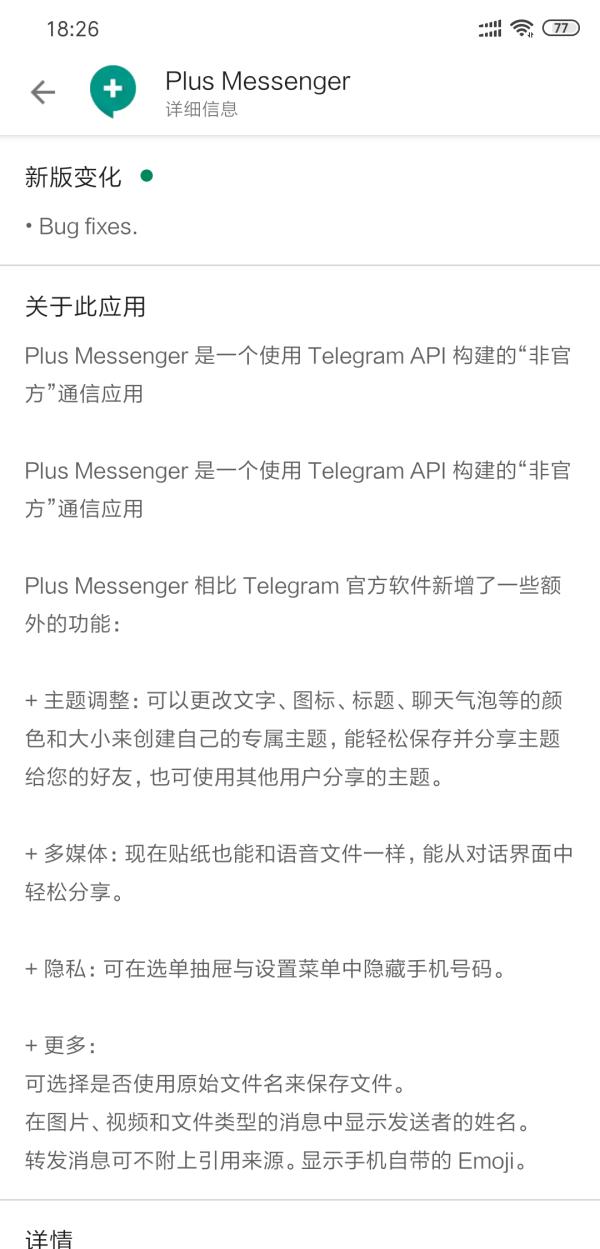 Telegram国内注册及代理使用