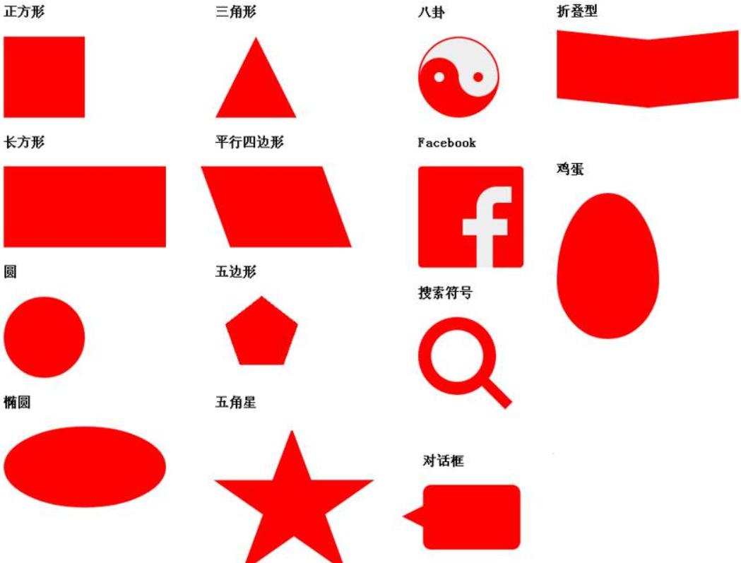 用纯CSS绘制形状