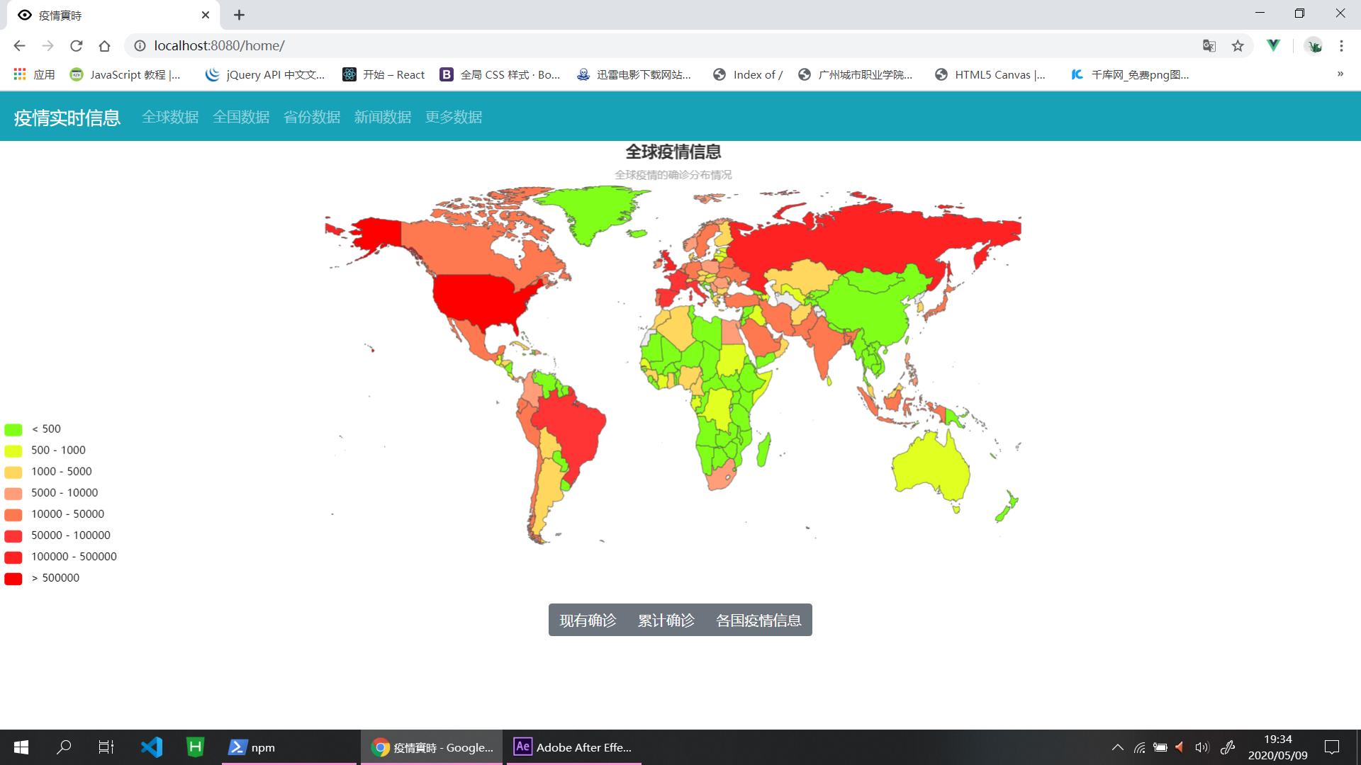 疫情网站开发日志