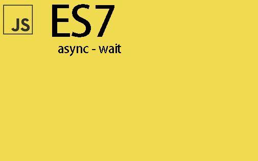 理解ES7中的 async 和 await