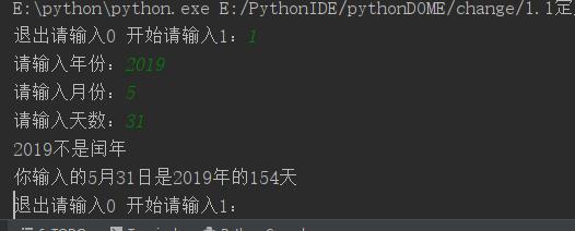 python 实现判断年份是否是平年或闰年,输入月日输出是当年的第多少天