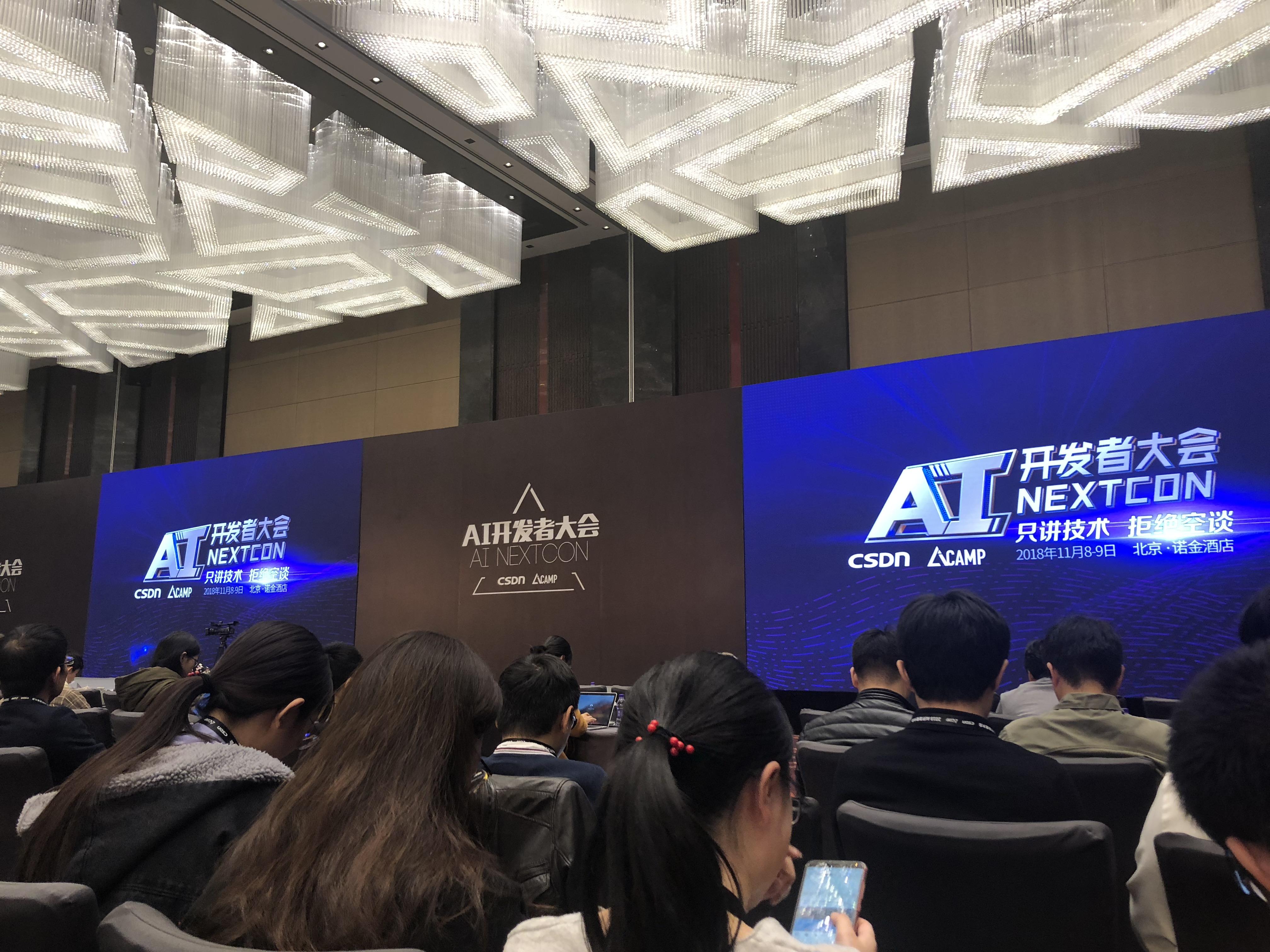 参加2018 Ai开发者大会有感!
