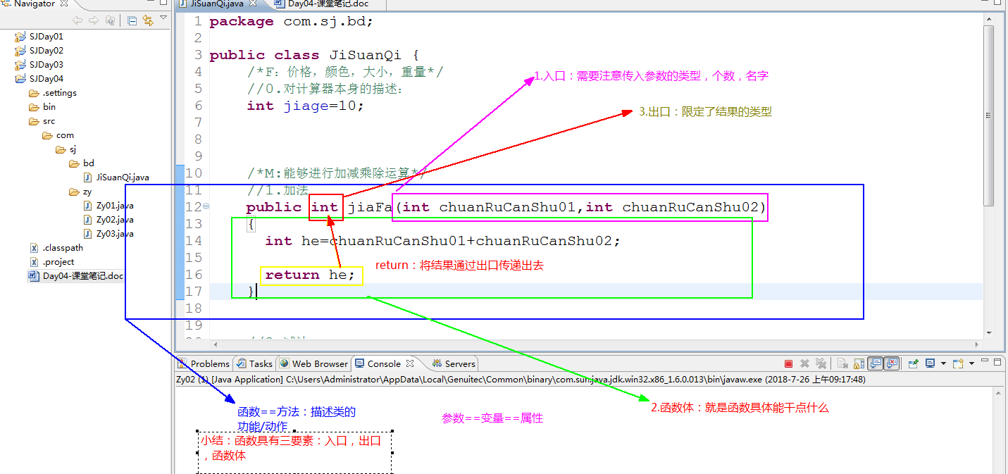 Java中的函数的调用,方法的重载,OOP:即是面向对象编程