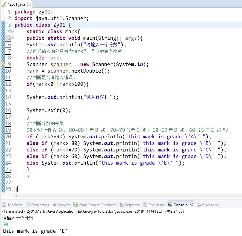 Java给定一个百分制的分数,输出相应的等级。