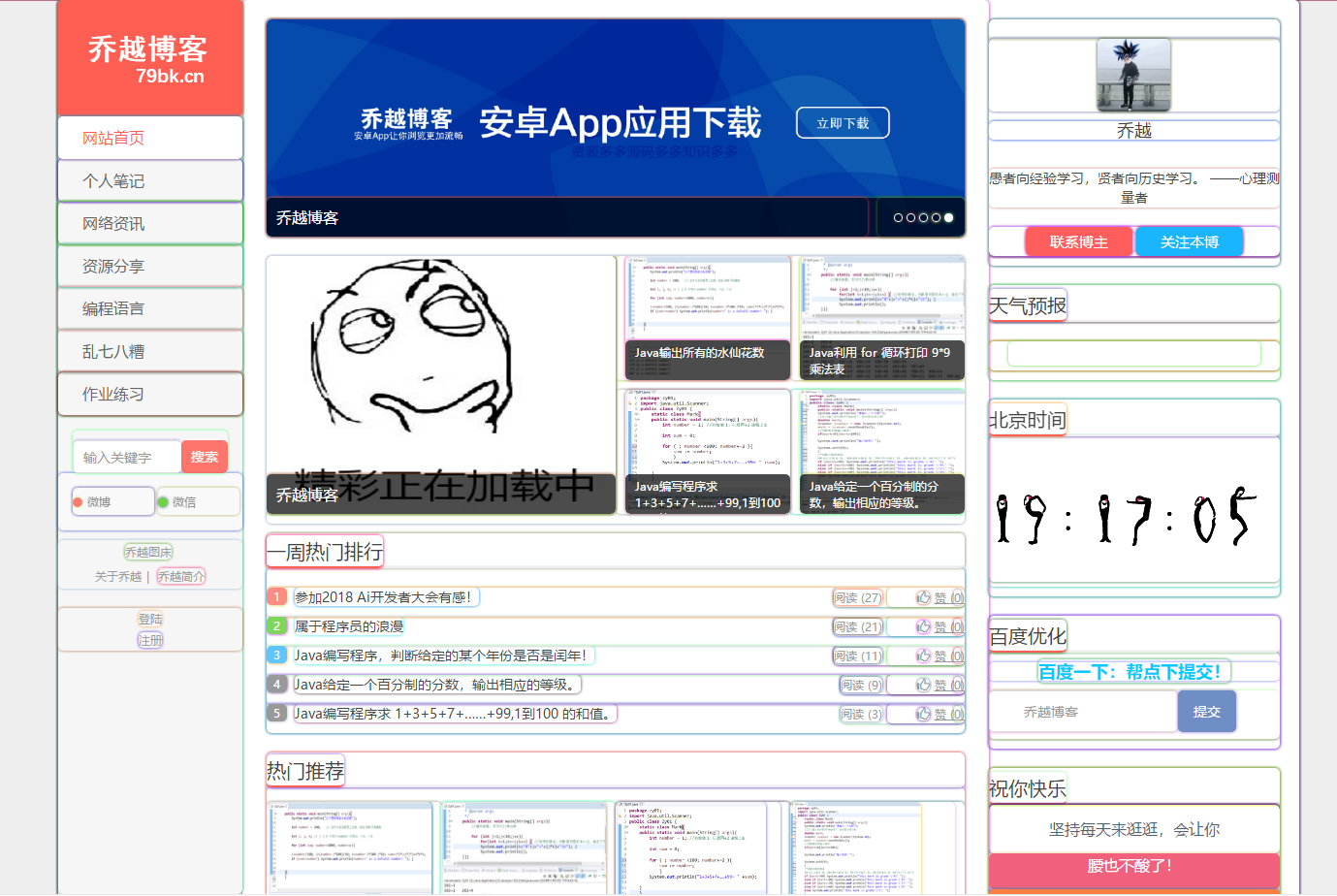 运用审查元素查看所有网站的css布局