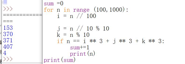 Java,Python输出所有的水仙花数