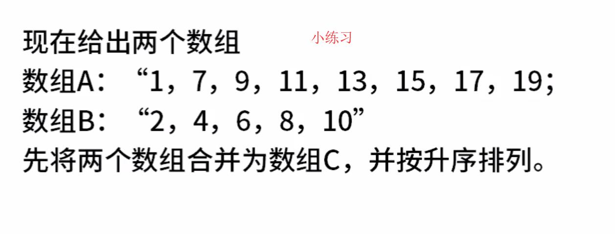 Java多数组合并,排序,System.arrayCopy 复制类的使用
