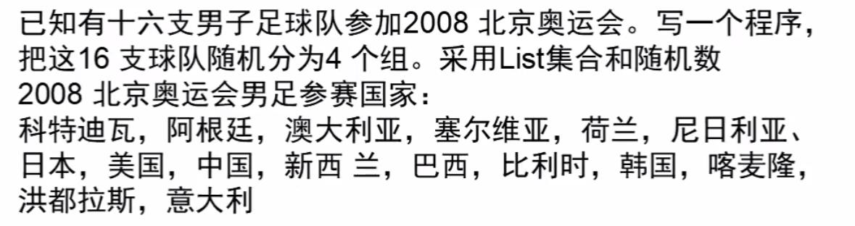 Java作业把这16支球队随机分为4个组。采用List集合和随机数