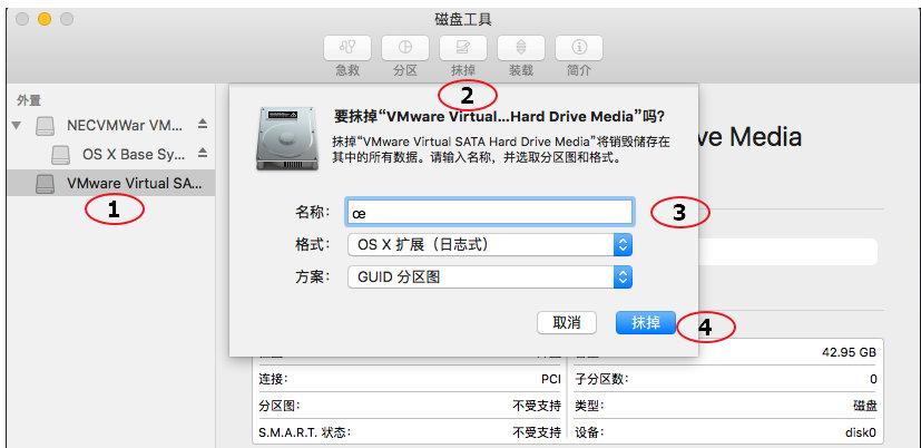 虚拟机VMware安装黑苹果Mac Os教程