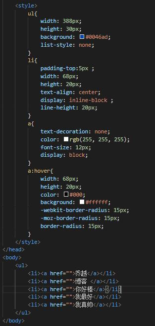 导航栏的多种实现方法加二级菜单竖型块级元素转行内元素