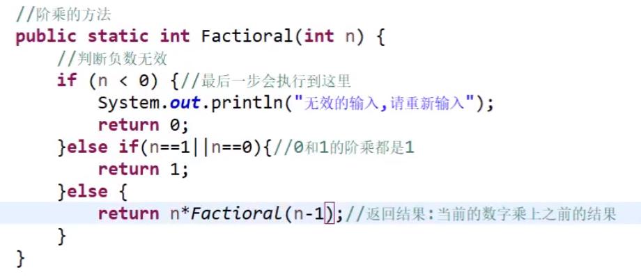 Java递归的理解和用法