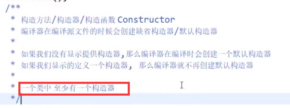 Java构造器,构造方法,构造函数的理解和用法
