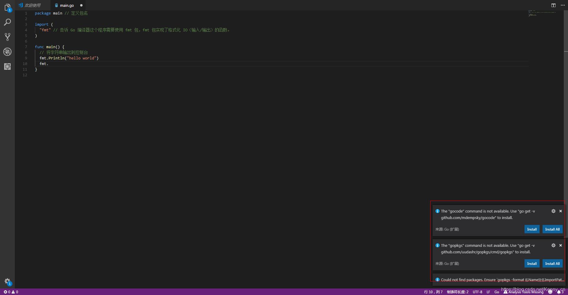 VSCode配置GO开发环境