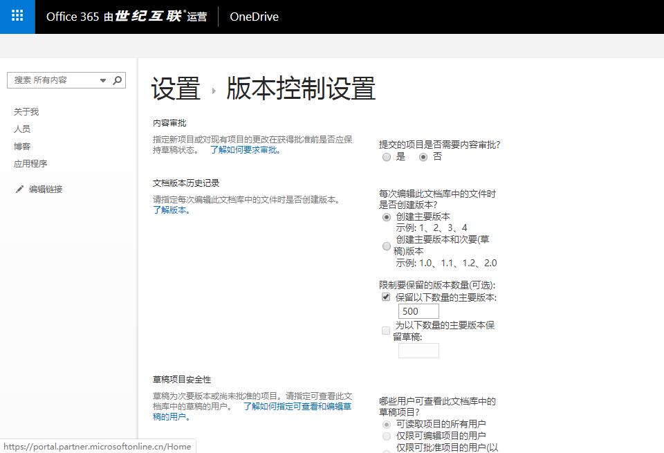 关闭Onedrive/Sharepoint版本控制功能