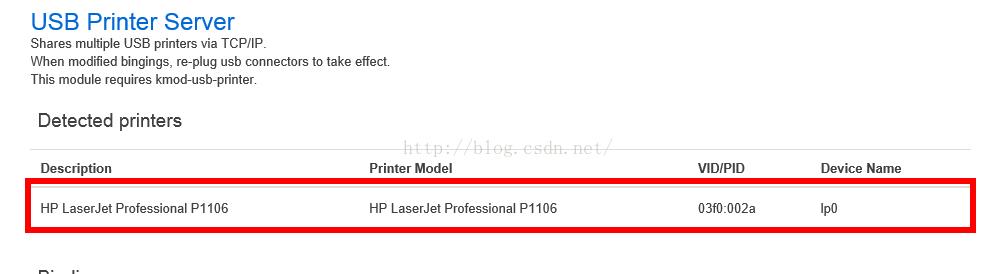 OPENWRT网络打印机TCP/IP共享设置教程