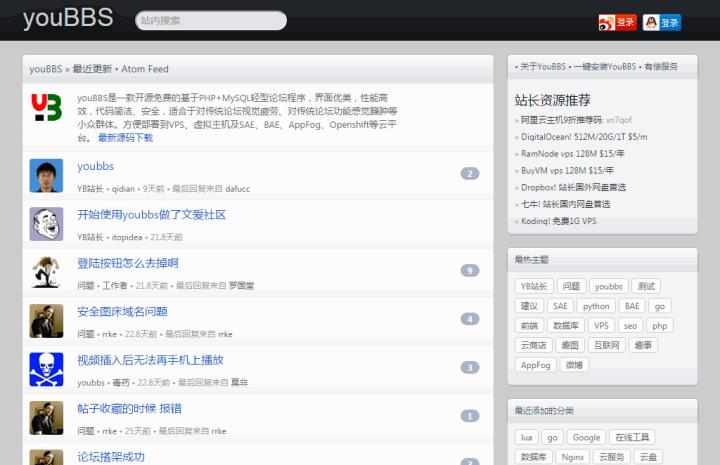 10个PHP免费开源轻社区系统
