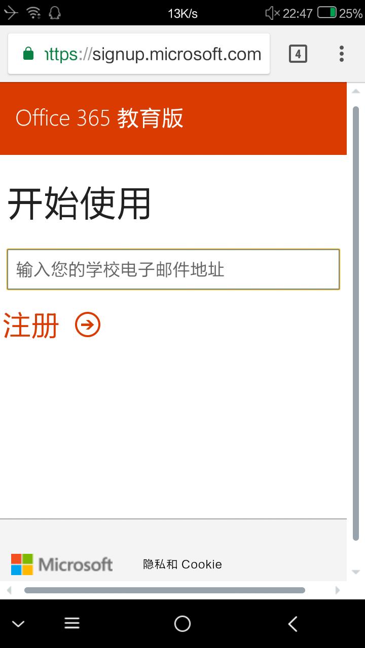 教你手动查询域名的Office 365教育版许可证