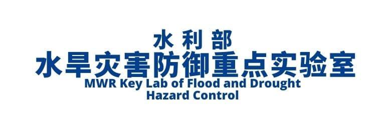 MWR Key Lab of Flood and Drought Hazard Control