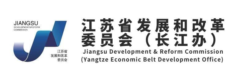 Jiangsu Development and Reform Commission (Yangtze Economic Belt Development Office)