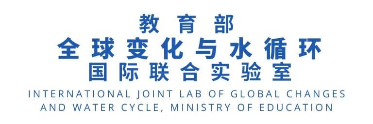International Joint Lab of Global Changes and Water Circle, Ministry of Education