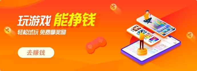 手机玩游戏能挣零花钱的试玩平台